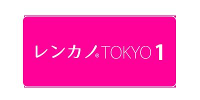 レンカノ東京①