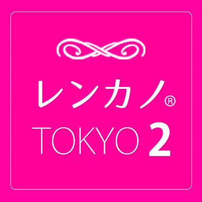レンカノ東京②
